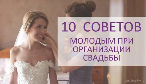 10 СОВЕТОВ МОЛОДЫМ ПРИ ОРГАНИЗАЦИИ СВАДЬБЫ