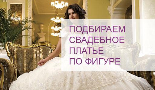 Подбираем свадебное платье по фигуре