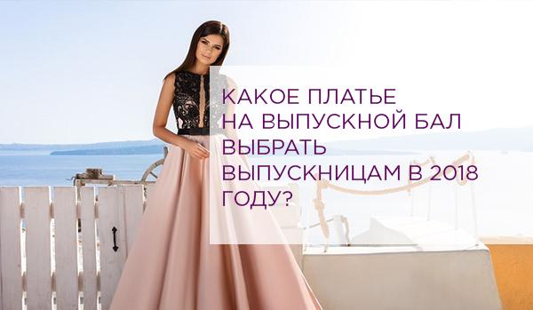 17aedf34a90 Какое платье на выпускной бал выбрать выпускницам в 2018 году ...