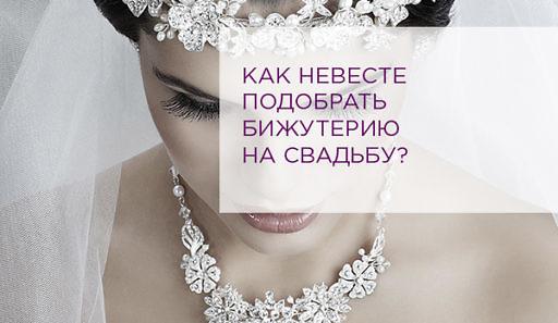 Как невесте подобрать бижутерию на свадьбу?